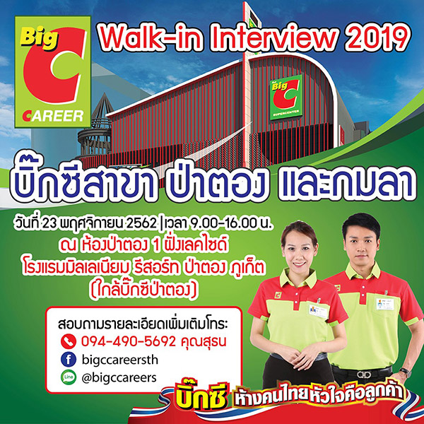Big C Walk-in Interview 2019